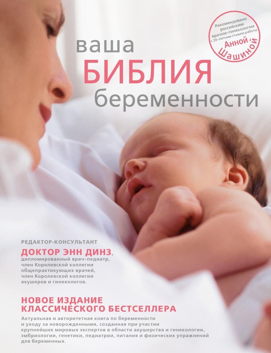 Книга про беременность