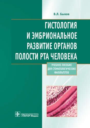 Скачать Учебник Быкова Общая Гистология