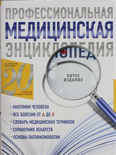 Медицинские справочники энциклопедии