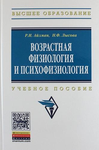 Книги по психофизиологии