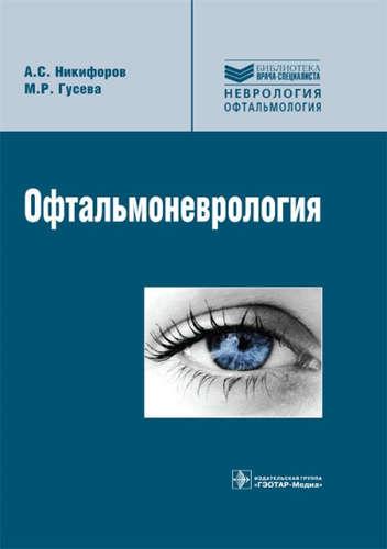 Учебники По Офтальмологии Вк