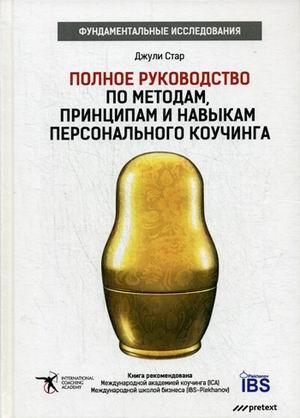 ebook Adam Ferguson: History, Progress and Human Nature (The