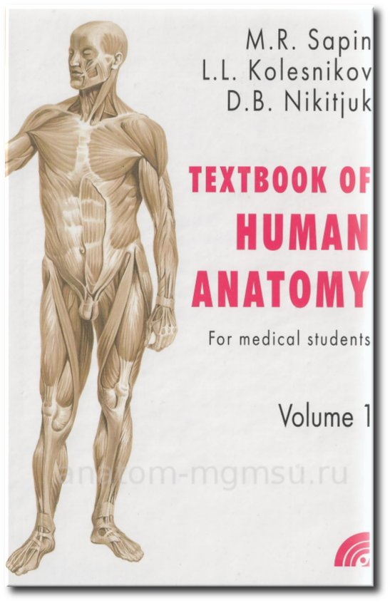 Сапин М.Р. Textbook of Human Anatomy