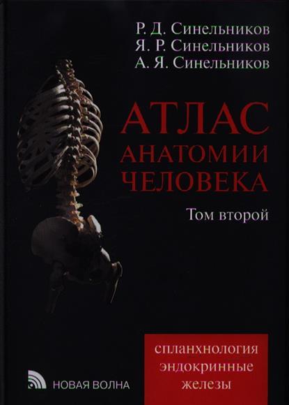 Иллюстрация 6 из 20 для атлас анатомии человека. Учебное пособие.